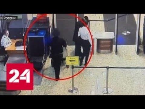 Смотреть Спецоперация в Шереметьево: главным контрабандистом оказался полицейский - Россия 24 онлайн