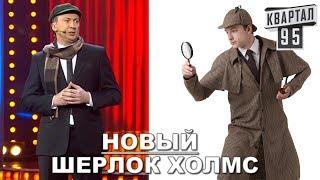 Валерий Ждиков - Новый Шерлок Холмс - #ГудНайтШоу Квартал 95