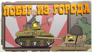 Побег из города - Мультик про танки