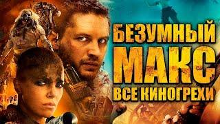 """Все киногрехи """"Безумный Макс: Дорога ярости"""""""