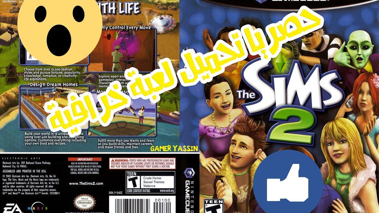 تحميل لعبة the sims 4 مع الاضافات 2019