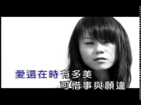 蔡健雅 Tanya Chua  - 一分鐘追悔 One Minute Repentance (官方完整 KARAOKE 版 MV)