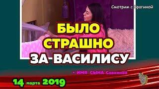 Было СТРАШНО за Василису... Новости ДОМ 2 на 14 марта 2019