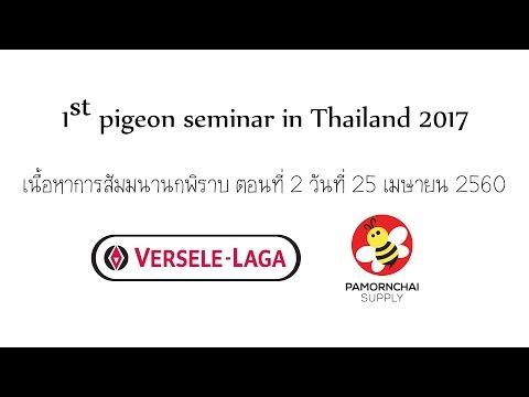 ตอนที่ 2 เนื้อหาการสัมมนานกพิราบ ครั้งแรกในประเทศไทย!  วันที่ 25 เม.ย 60