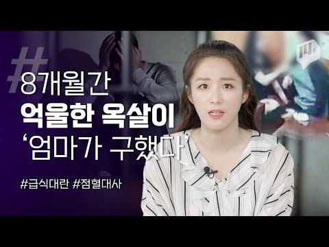 광주 '데이트폭력' 사건의 충격적인 진실 / 14F