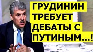 Предвыборный позор Путина  Самый слабый кандидат в президенты 2018