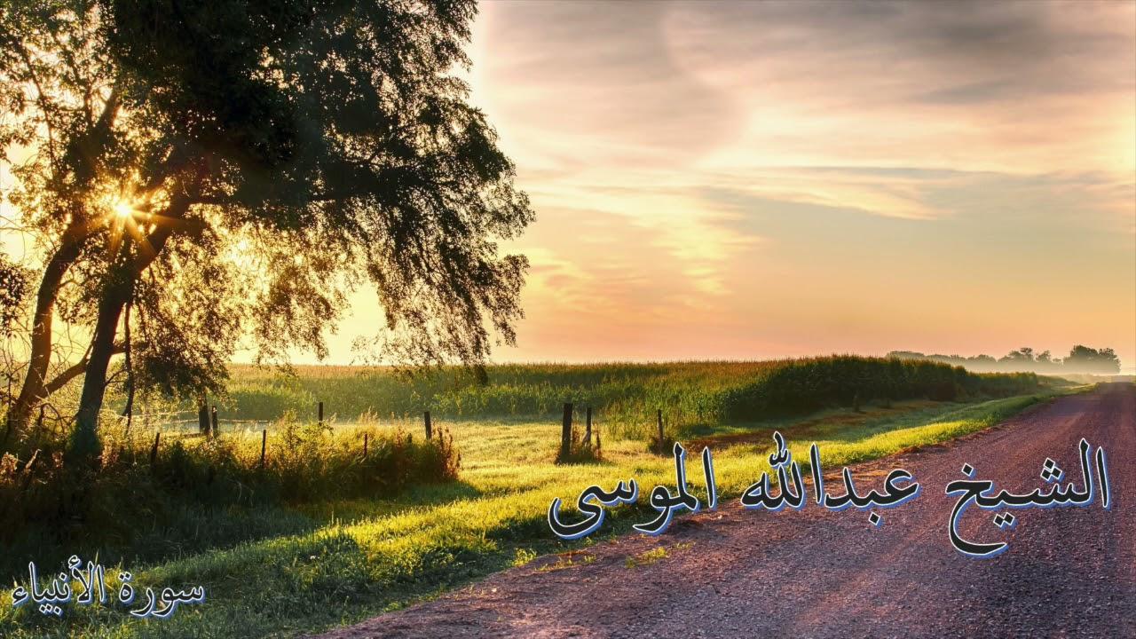 سورة الأنبياء .. تلاوة القارئ عبدالله الموسى .. Surah Al-Anbiya .. Abdullah Al-Mousa
