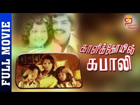Kali Kovil Kabali Tamil Full Movie   Jaiganesh   Anuradha   Karunanidhi   Thamizh Padam