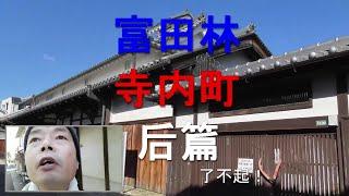 富田林 寺内町 后篇
