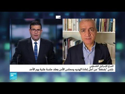 إسرائيل - غزة: إجماع دولي وتريث أمريكي في مجلس الأمن.. لماذا؟  - نشر قبل 2 ساعة