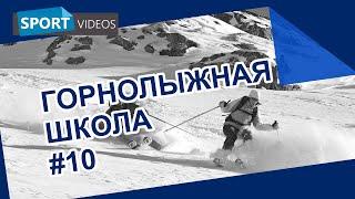 Школа катания на горных лыжах. Урок №10: препятствия при катании