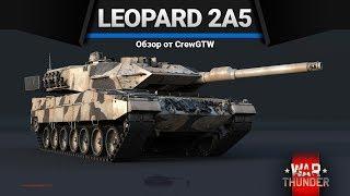 Leopard 2A5 ИДЕАЛЬНАЯ НЕНАВИСТЬ в War Thunder