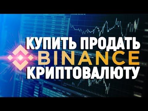Вывод с биржи BINANCE  без верификации, как покупать и продавать криптовалюту на Binance