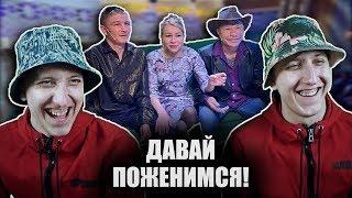 ОЛЕГ МОНГОЛ НА ДАВАЙ ПОЖЕНИМСЯ РЕАКЦИЯ БЛИЗНЕЦОВ #1