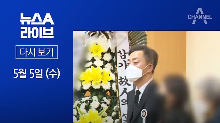 """[다시보기]한강 실종 대학생 애도 속 발인…유족 """"고맙고 아쉽다""""│2021년 5월 5일 뉴스A 라이브"""