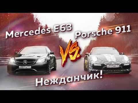 850л.с. Porsche 911 VS 950л.с. Mercedes E63. Нежданчик!