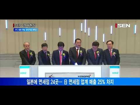 [서울경제TV] 日면세점기업 JTC 상장 첫날 공모가比 91%↑