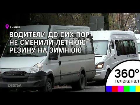 Жители Левого берега в Химках стали избегать поездок в маршрутных такси