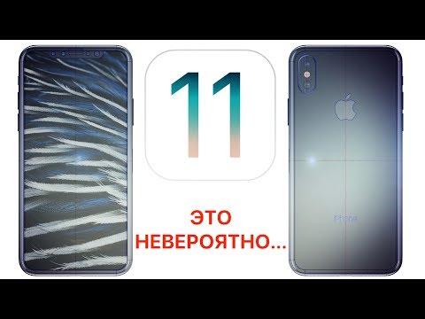 Что iOS 11 может рассказать нам об iPhone 8