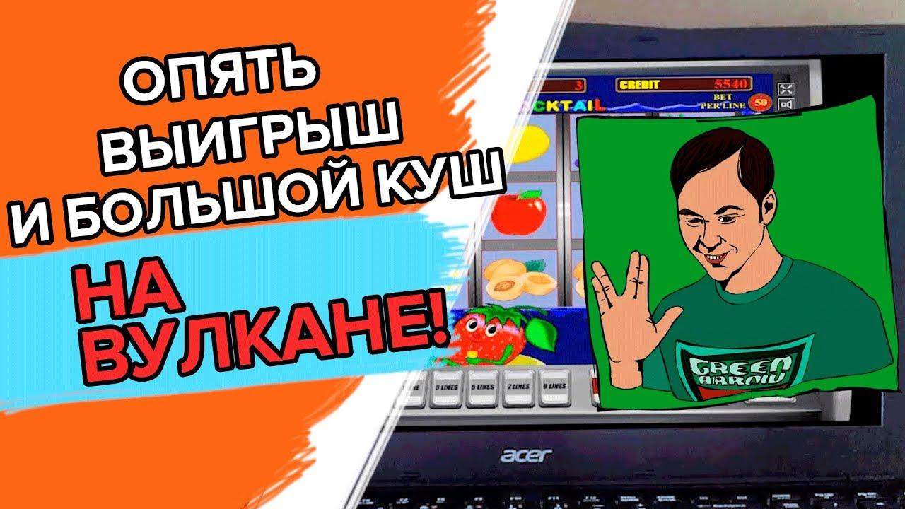 Игровые Аппараты Вулкан Казино | Опять Выигрыш на Вулкане от Димы Казино!