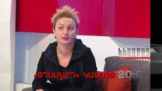 """Kisabac Lusamutner anons 27.12.17 """"Tghamard"""" Kanayq"""