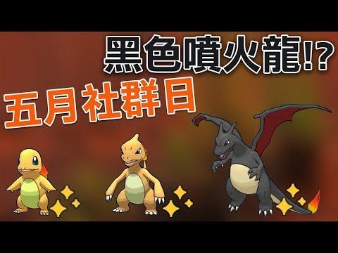 【Pokémon Go】黑色噴火龍!? 五月社群日資訊