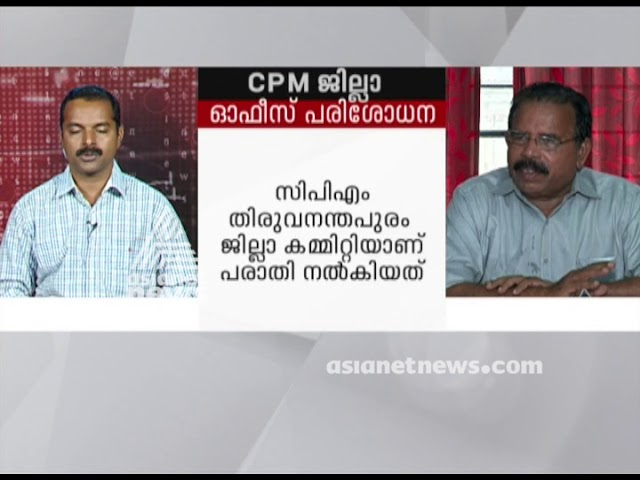 CPM District Committee Office raid : Manoj Abraham to submit report