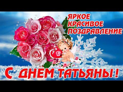 ТАТЬЯНЕ В ТАТЬЯНИН ДЕНЬ Яркое Красивое ПОЗДРАВЛЕНИЕ! #татьянинденьпоздравление #татьянинденьпраздник
