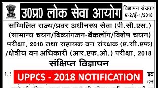 UPPCS - 2018 Notifications/ Eligibility/ Qualifications/ Last date to fill form