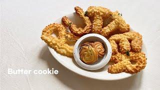 쿠진아트 오븐 | 다이소 깍지로 버터 쿠키 만들기 | …