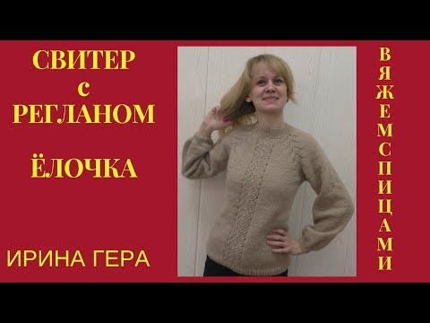 Вязание спицами свитера реглан женские схемы