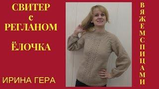 Свитер Реглан ёлочкой Вязание спицами Ирина Гера