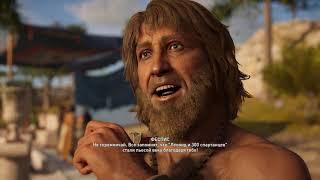 Шоу должно продолжаться - Assassin's Creed: Одиссея #40