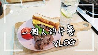 一個人的午餐吃什麼?! 肥牛蔬菜英格蘭堡.檸檬氣泡飲  不說話的一集|Albee VOLG