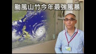山竹颶風, 小心玻璃窗,咁!如何貼膠紙 Philip Wu