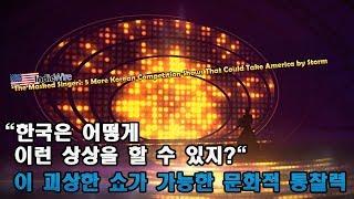 """""""한국은 어떻게 이런 상상을 할 수 있지?"""" 이 괴상한 쇼가 가능한 문화적 통찰력"""
