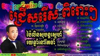 Khmer songs Non-stop Singing by Sin Sisamuth,ចម្រៀងជ្រើសរើសពិរោះៗ សុិន សុីសាមុត