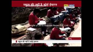 Govt middle school's bad condition in Jammu | A report