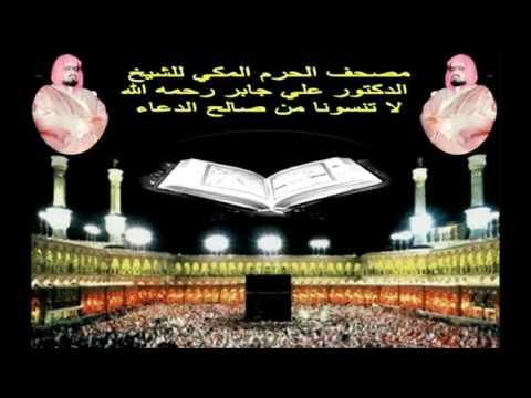 سورة التين من تراويح الحرم المكي للشيخ الدكتور علي جابر رحمه الله جودة  عالية HD