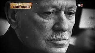 Михаил Шолохов Прощание