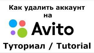 как удалить аккаунт на Avito