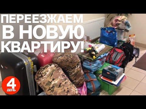 Четвертый день в Краснодаре. Переезд в новую квартиру. Готовимся к Школе, гуляем по улице Красной.