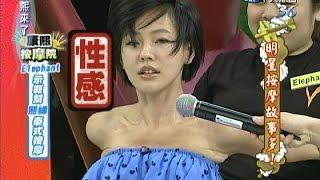 2011.07.25康熙來了完整版 明星按摩故事多!