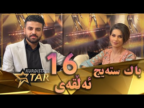 Kurdistanstar - Back stage 16 - قۆناغی سێیەم باك ستێج