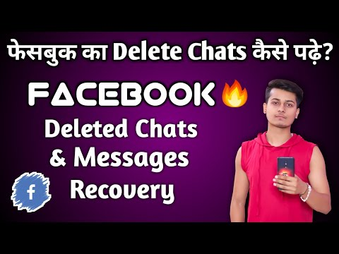 How To Recover Facebook Chats Deleted Message | Facebook Delete Message Recovery In Hindi 2020