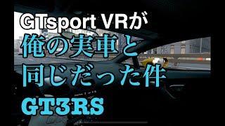 【GTSPORT】必見VRが俺の実車と同じGT3RS