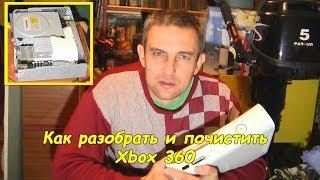 Va Xbox disassemble tozalash uchun qanday 360 #telemasterskaya bo'ladi