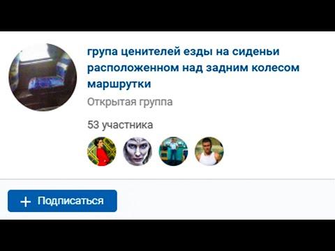 ОЧЕНЬ специфические группы ВКонтакте