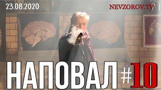 НАПОВАЛ: Беларусь- учебник революции для России, Навальный на костре, Расчленинград и смешные казаки