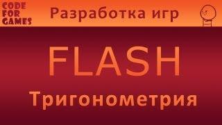 Разработка игр во Flash. Урок 1: Тригонометрия